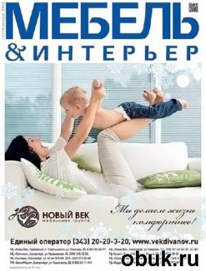 Книга Мебель & интерьер №1 (январь 2013)