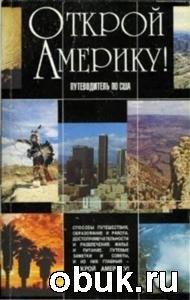 Книга Открой Америку! Путеводитель по США