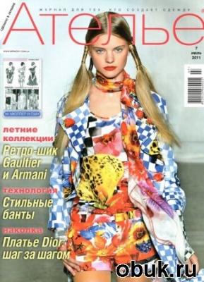 Журнал Ателье №7 (июль 2011)