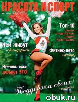 Журнал Красота и спорт №7 (июнь 2012)