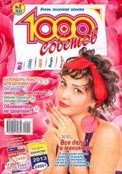Журнал 1000 советов №2 2013
