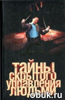 Книга Тайна скрытого управления людьми