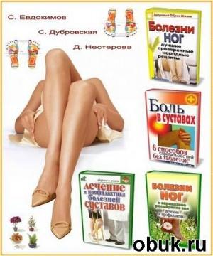 Книга Болезни ног и суставов. Подборка из 4-х книг (2006-2009)