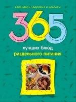 Книга 365 лучших блюд раздельного питания rtf, fb2 / rar 11,56Мб