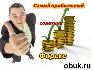 Книга Самый прибыльный советник Форекс! (2011) SATRip