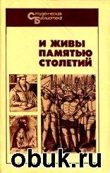 Книга И живы памятью столетий
