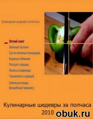 Книга Кулинарные шедевры за полчаса (2010) DVDRip