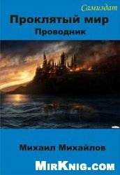 Книга Проводник. Проклятый мир