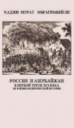 Книга Россия и Азербайджан в первой трети XIX века : Из военно-политической истории