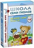 Книга Школа 7 гномов. Полный годовой курс занятий с детьми 2-3 лет