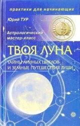 Твоя Луна. Тайны лунных циклов и земные путешествия Души