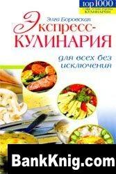 Экспресс-кулинария для всех без исключения djvu 1,49Мб