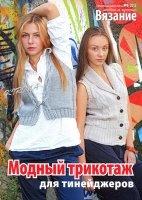 Журнал Вязание модно и просто. Спецвыпуск № 9 2012 Модный трикотаж для тинейджеров jpg 20,1Мб