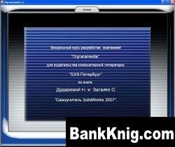 Аудиокнига Видеокурс SolidWorks 2007 iso 549,62Мб