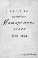 История 147 пехотного Самарского полка 1798-1898 pdf 105Мб