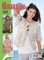 Журнал Вязание ваше хобби № 6 2012 pdf 20,8Мб