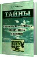 Книга Мелещенко А.И. - Тайны сверхъестественных природных явлений pdf 21Мб