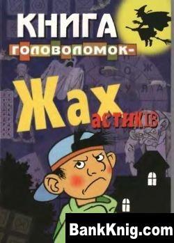Книга головоломок-ужастиков djvu 7,34Мб