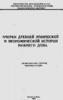 Книга Очерки древней этнической и экономической истории Нижнего Дона pdf 2,6Мб