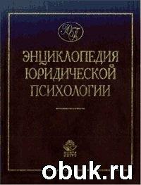 Книга Столяренко А. М. - Энциклопедия юридической психологии