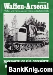 Книга Waffen-Arsenal 189 - Zugfahrzeuge fuer Geschuetze der Wehrmacht 1935-1945