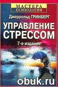 Книга Гринберг Джеррольд С. - Управление стрессом. 7-е изд.
