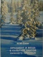 Книга Орнамент и вещь в культуре хантов Нижнего Приобья pdf 39,21Мб