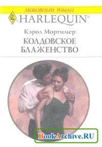 Книга Колдовское блаженство.