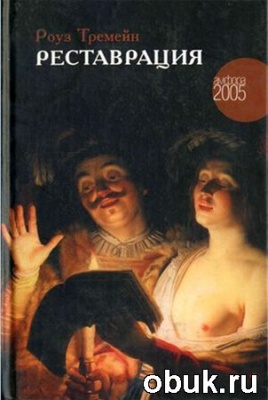 Книга Роуз Тремейн. Реставрация