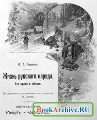 Книга Жизнь русского народа, его нравы и обычаи в картинах художников и в снимках с натуры (Выпуск 1-3).