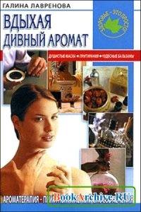 Книга Вдыхая дивный аромат. Ароматерапия – приятный и легкий способ лечения.
