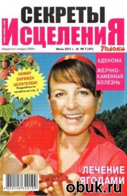 Книга Секреты исцеления №7 (июль 2011)