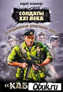 Книга Андрей Негривода. Разведывательно-диверсионная группа Кабарда