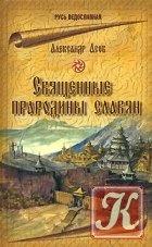 Книга Священные прародины славян