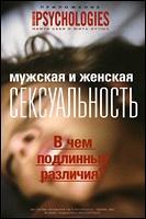 Книга Мужская и женская сексуальность. В чем различия?