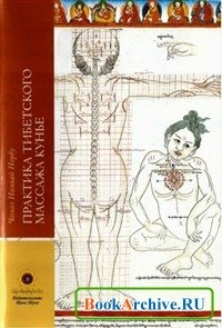 Книга Практика тибетского массажа Кунье.