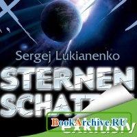 Аудиокнига Sternenschatten(Audiobook).
