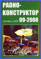 Книга Радиоконструктор №9 2008