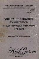 Книга ЗАЩИТА ОТ АТОМНОГО ХИМИЧЕСКОГО И БАКТЕРИОЛОГИЧЕСКОГО ОРУЖИЯ