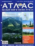 Журнал АТЛАС. Целый мир в твоих руках № 21 2010