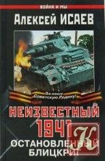 Книга Неизвестный 1941. Остановленный блицкриг