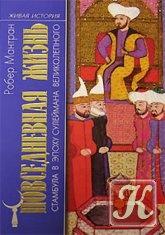 Книга Повседневная жизнь Стамбула в эпоху Сулеймана Великолепного