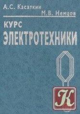 Книга Курс электротехники