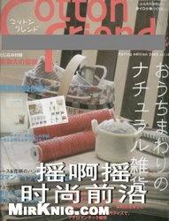 Журнал Cotton Friend № 14 2005