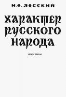 Книга Характер Русского народа (книга 2)
