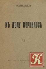 Книга Савинков Б. К делу Корнилова