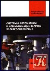 Книга Системы автоматики и коммуникации в сетях электроснабжени