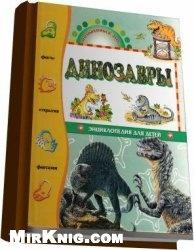 Книга Динозавры - Энциклопедия для детей