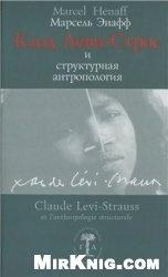 Книга Клод Леви-Строс и структурная антропология