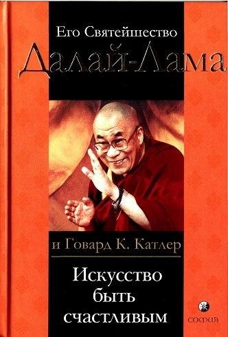 Книга ДАЛА-ЛАМА И ГОВАРД К.КАТЛЕР-  ИСКУССТВО БЫТЬ СЧАСТЛИВЫМ
